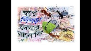 স্বপ্নে পিঁপড়া দেখার মানে কি | Shopner Tabir | Shopner Bekkha