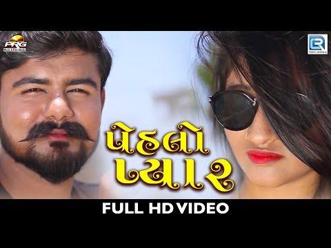 Xxx Mp4 PAHELO PYAR Sad Song Tarun Dave New Gujarati Song 2018 Full VIDEO RDC Gujarati 3gp Sex