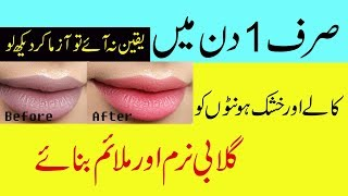 How To Get Soft Pink Lips Naturally At Home In urdu/Hindi   Gulabi Hont