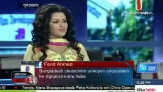 Ajker Bangladesh, 05 October 2014 Part 02