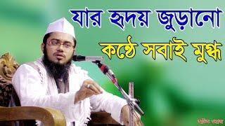 Bangla Waz 2017 Mufti Mahmudul Hasan Qasemi যার হৃদয় জুরানো কন্ঠে সবাই মুগ্ধ  Islamic Waz