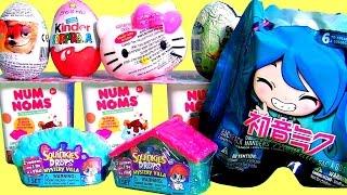 TOYS SURPRISE Hatsune Miku Backpack Surprise Squinkies Do Drop Mystery Villa NUM NOMS Kinder Eggs