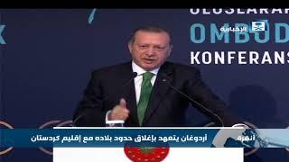 أردوغان يتعهد بإغلاق حدود بلاده مع إقليم كردستان