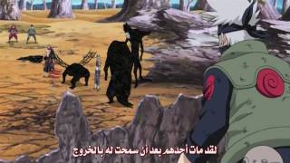 ناروتو شيبودن 84 مترجم عربي (2/2) ... ترجمة أحمد ش