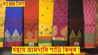 সস্তায় জামদানি শাড়ি কিনুন | Buy Cheapest Jamdani Sarees From Wholesale Market In Bd | Dhaka