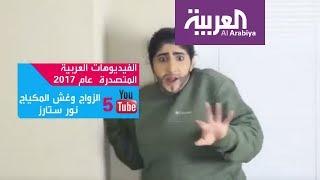 تفاعلكم : أعلى 5 فيديوهات مشاهدة عربيا على يوتيوب