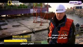 برنامج وثائقي | هياكل عملاقة : جسر كوريا HD