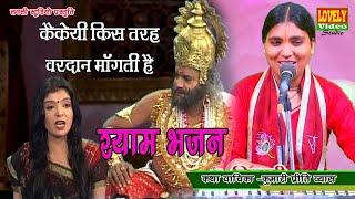 कैकेयी किस तरह वरदान मांगती है जरुर सुनें   - स्वर - कुमारी प्रीति व्यास  मो० 8953009663