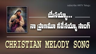 Yesayya Naa Pranama | Telugu Christian Song | 2016 | HOPE Nireekshana TV