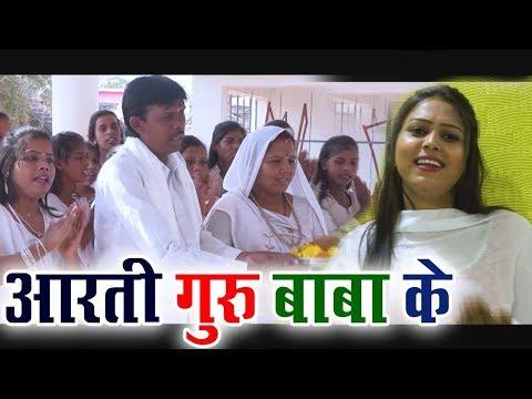 Xxx Mp4 निशा चौबे Nisha Chaube Cg Panthi Geet पंथी गीत Arati He Baba Chhattisgarhi Song Video HD 2017 AVM 3gp Sex