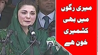 Maryam Nawaz addresses PML-N rally in Muzaffarabad | 24 News HD (Complete)