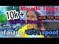 khandesh fun l Marathi  funny l khandesh spoof l Bhau Mana Samrat l Spoof