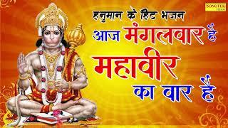 हनुमानजी के हिट भजन : आज मंगलवार है महावीर का वार है    Sunita Panchal    Popular Hanumanji Bhajan
