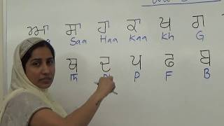 Kanna Words Punjabi Lessons 1 of 3
