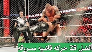 أفضل 25 حركه قاضيه معكوسه (مسروقه) في تاريخ المصارعه الحره | WWE Top 25 Stolen Finishers