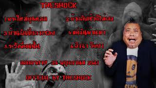 The Shock รวมเรื่องสยองขวัญ ออกอากาศ 25 พฤษภาคม 61