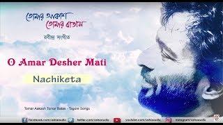 O Aamar Desher Mati | Nachiketa Chakraborty | Rabindrasangeet | Tomar Akash Tomar Batas