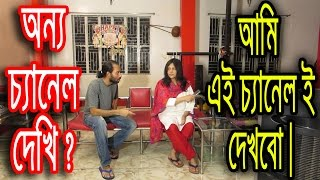 Bangla Funny Tv Channel jhogra | টিভি চ্যানেল ঝগড়া | Bangla funny video | Dr.Lony