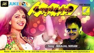 Manjal Niram Konda - Kanavu Kanni || Venkatesh, Shilpa Shetty