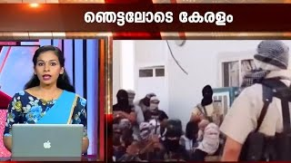 Kerala in Shock | Kaumudy News Headlines 7:30 PM
