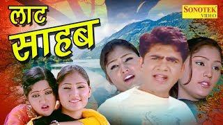 Uttar Kumar Ki Super Hit Film | लाट साहब | Laat Sahab | Dhakad Chhora | Hindi Full Movies