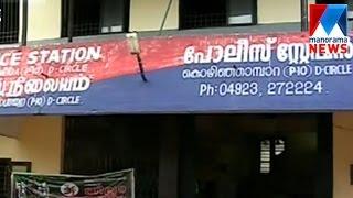 Palakkad Kozhinjambara SI | Manorama News