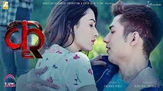 """KRI""New Nepali Movie Anmol KC, Aditi Budhathoki | कृ Latest Film(Trailer Release Event)"