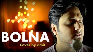 Bolna - Kapoor and Sons  | Arijit Singh | Cover By Amit