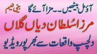 mirza diyyan gallan with asghar malik mirza sultan nizam din bhaitak radio pakistan by BEENI NAEEM