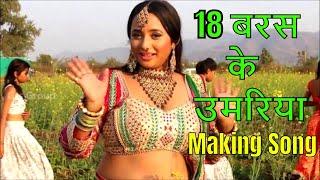 रानी चटर्जी || Rani Chatterjee New Song Making 18 बरस के उमरिया || In Rajpipla