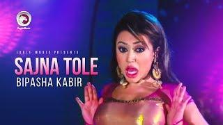Sajna Tole | Item Song | Bipasha | Bangla Movie Song | PPP | সাজনা তলে