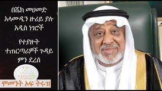 EthiopikaLink the insider news November 19 part 3