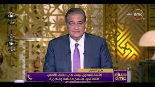 مساء dmc - المكالمة الكاملة لـ وزير التربية والتعليم .. يتحدث عن نظام التعليم الجديد