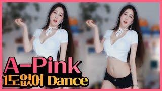 박가린님♥ 에이핑크(A-Pink) 1도없어 Dance!!