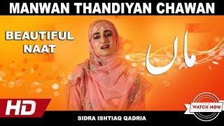 Beautiful Naat - MANWAN THANDIYAN CHAWAN - Sidra Ishtiaq Qadria - OFFICIAL HD VIDEO - BEAUTIFUL NAAT