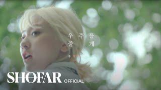 [볼빨간사춘기] Full Album [RED PLANET] '우주를 줄게' 뮤직비디오 공개