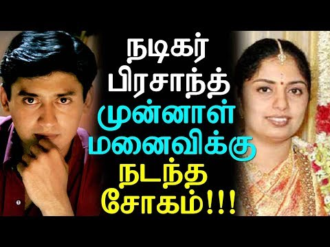Xxx Mp4 Tragedy Happend To Actor Prasanth 39 S Ex Wife நடிகர் பிரசாந்த் முன்னாள் மனைவிக்கு நடந்த சோகம் 3gp Sex