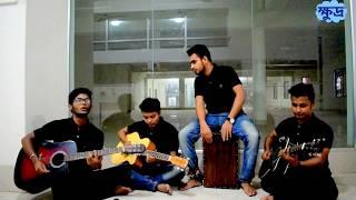 Mon Amar Deho Ghori Covered By Khudro Band-(ক্ষুদ্র)