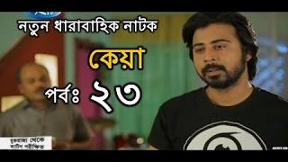 "Bangla Natok ""Keya Part 23"" Ft Afran Nisho, Kusum Sikdar, Abul Hayat, C Guho ||"
