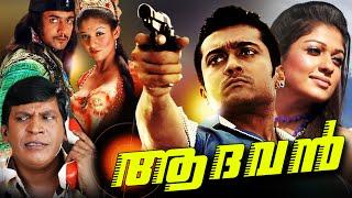 Malayalam Full Movie | Aadhavan | Action Movie Ft. Suriya,Nayantara,Murali 2016 Online Releases