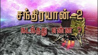 சந்திரயான்-2 நடந்தது என்ன?  | Chandrayaan 2 | Vikram Lander | ISRO | Kailasavadivoo Sivan