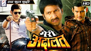 Meri Adalat - Full Length Action Hindi Movie