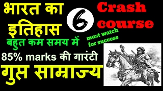 गुप्त साम्राज्य || Gupta period ancient India history for ssc / bank and all govt exam |