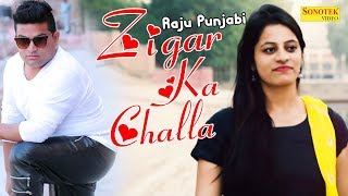 Zigar Ka Challa | Raju Punjabi, Yudhvir, Amit Yadav, Sirat, TC Kumawat | Latest Haryanvi Song