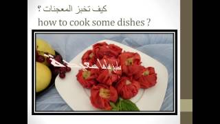 تعلم الطبخ بأسهل الطرق شاهد و احكم ..