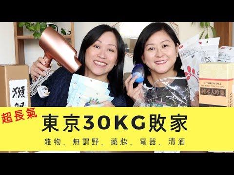 超長氣 東京 30kg 敗家� �雜物、無謂野、藥妝、電器、清酒