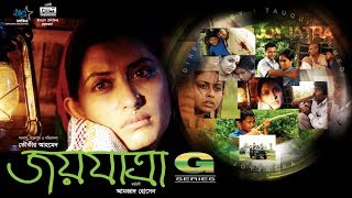 HD Bangla Movie | Joyjatra (2004) | Full Movie | Bipasha Hayat | Humayun Faridi | Mosharraf Karim