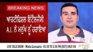 ਆਰਟੀਫਿਸ਼ਲ ਇੰਟੈਲਜੈਸੀ A.I ਨੇ ਮਨੁੱਖ ਨੂੰ ਹਰਾਇਆ Mintu Gurusaria   Talk Show   PTN 24 News Channel