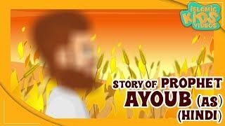 Quran Stories For Kids In Hindi | Prophet Ayoub (AS) | Islamic Kids Videos In Hindi