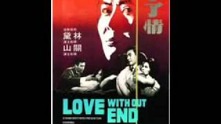Love Without End (1961)